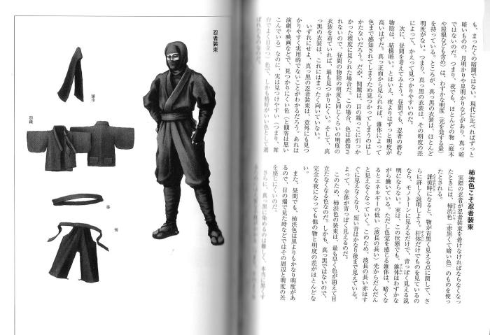 概説:忍者・忍術